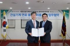 한국석유관리원, 대한건설기계안전관리원과 업무협약 체결...가짜석유 추적