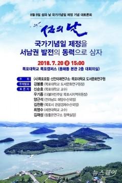 """""""서남권 발전 동력으로 삼자"""", '섬의 날' 제정 기념 시민 대토론회"""