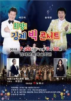 """초여름 밤의 트로트 향연…""""희망! 김제 빅 콘서트"""""""