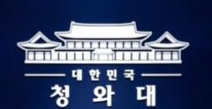 """靑 """"정상회담 관련 결정된 바 없다"""""""
