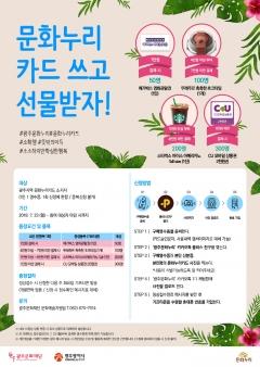 광주문화재단, '문화누리카드 쓰고, 선물받자!' 이벤트 실시