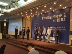 한국광산업진흥회, ´광역협력권산업육성사업´ 산업부장관상 수상