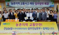 전남농협, 한국교통안전공단과 ´농기계 교통사고 예방´ 업무협약