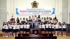 인천시의회, 의정아카데미 제185회 청소년 의정교실 개최