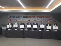 지역경제활성화 위한 인천시 노사민정 공동선언식 개최