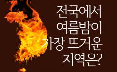 [카드뉴스]전국에서 여름밤이 가장 뜨거운 지역은?