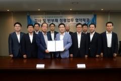 전기안전공사-한국전력기술, '감사 및 반부패 청렴업무 교류 지원' 협약