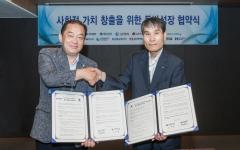 중부발전-에너지공단, '사회적 가치 창출 위한 동반성장 기반 조성' 협약