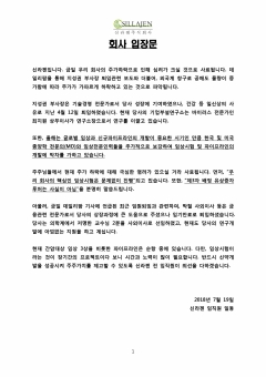 """신라젠 주가 하락 입장문 발표···""""임상실험 문제 없이 진행"""""""