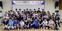 인천시교육청, 관내 고교생 초청 `진로·직업 체험의 날` 운영