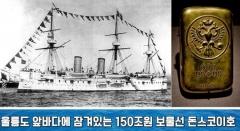 보물선 발견에 '퀀텀점프' 제일제강…인양 시 수혜 가능성 있나?