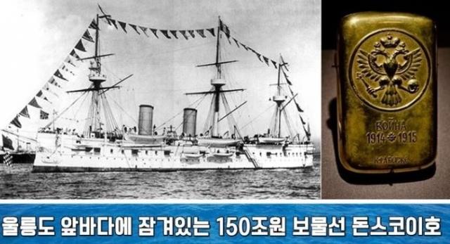 [루어&루머]보물선 발견에 '퀀텀점프' 제일제강···인양 시 수혜 가능성 있나?