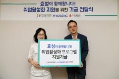효성, 여성 일자리 창출 사업에 7000만원 후원