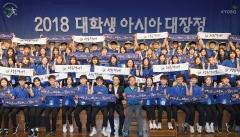 교보생명, '대학생 아시아 대장정' 발대식 개최