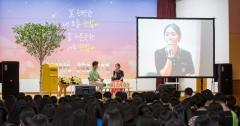 현대해상, 청소년 위한 토크콘서트 개최
