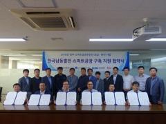 남동발전-생산성본부, KOEN 스마트공장 구축지원 협약