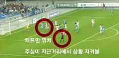 대구FC 팬클럽 그라지예, 오심 동영상 올려