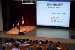 영천시, 인생 리모델링 과정 도민 참여교육