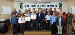 영천노인회, 경북 바둑 제패