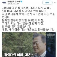 文 대통령, 靑 SNS 생방 첫 출연…국민청원 직접 답변