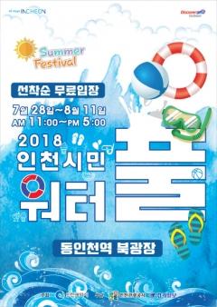 인천시-인천관광공사, 동인천역 북광장 '2018 인천 시민 워터풀' 개최