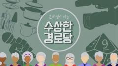 인천 미추홀구, 웹 예능 프로그램 '수상한 경로당' 영상 공개