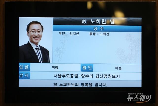 故 노회찬 원내대표, 국회장으로… 발인 27일 9시·장지 마석모란공원