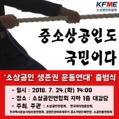 소상공인연합회, '소상공인 생존권 운동연대' 출범식 개최
