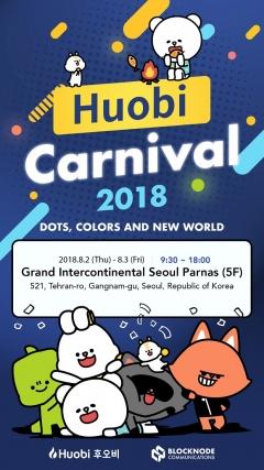 후오비 코리아, 블록체인 컨퍼런스 '후오비 카니발' 내달 2일 개막
