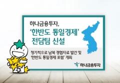 하나금융투자, '한반도 통일경제' 전담팀 신설