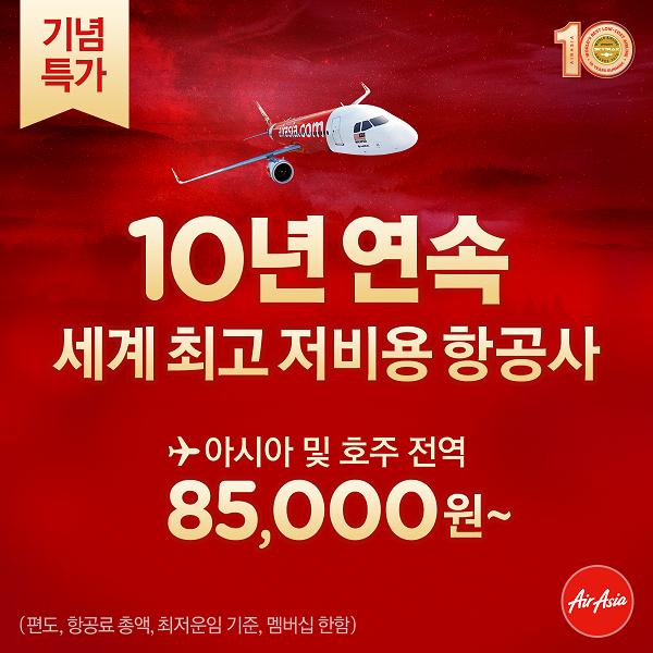 에어아시아, 10년 연속'세계 최고 저비용항공사'선정