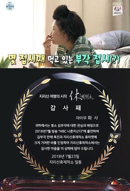 """마마무 화사, 곱창 대란에 이어 김부각까지?…""""저희 감사패도 받아주세요"""""""