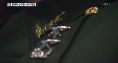 육군 장성 또 부하 여군 성추행…가해 장성 직무정지