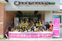 김제시자원봉사종합센터, 해피통통(소통+Feel통) 볼런투어 진행