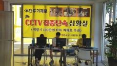영등포구 대림2동,  'CCTV 집중단속 상황실' 운영...무단투기자 색출
