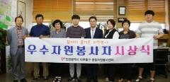 인천 미추홀구, 김용근ㆍ유숙재ㆍ노효숙ㆍ 이정희 으뜸자원봉사자 선정
