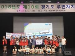 시흥시 연성동, 경기도 주민자치대회 우수상 수상