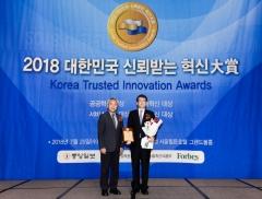 중부발전, `2018 대한민국 신뢰받는 혁신대상` 공공혁신 리더십경영 부문 대상