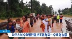 """베트남 언론 """"라오스 댐 붕괴로 최소 70명 사망·200명 실종"""""""