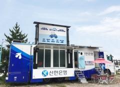 금융권, 설 연휴 할인에 캐시백까지…마케팅 행사 집중
