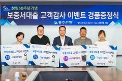 광주은행, 창립50주년 기념  '보증서대출 고객감사' 이벤트 당첨 경품 지급