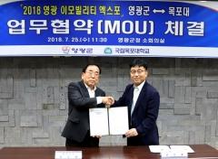 목포대-영광군, '국제 스마트 e-모빌리티 엑스포'업무협약 체결
