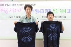 달성교육청wee센터, 멘토-멘티 함께하는 천연염색 체험