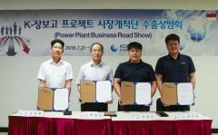 중부발전, 중소기업 수출지원 `K-장보고 시장개척단` 파견