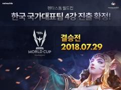 넷마블, '펜타스톰 for kakao' 월드컵 한국대표팀 4강 진출