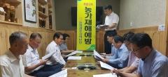 농협광주본부,´폭염극복 농가피해 예방회의´ 개최