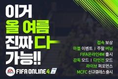넥슨, 'FIFA 온라인 4' 여름 대규모 업데이트