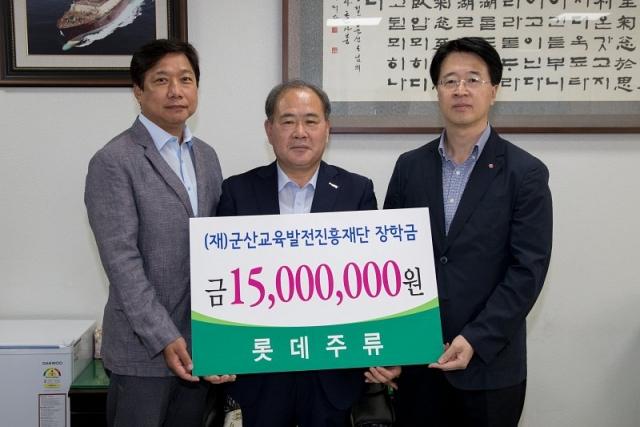 롯데주류, 군산시 인재육성 장학금 1천 5백만원 전달