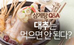 [카드뉴스]삼계탕 속 대추는 먹으면 안 된다?