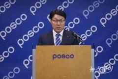 최정우 제9대 '포스코' 회장 취임사